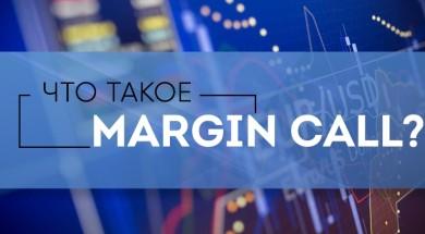 'Что такое margin call (маржин колл) и как его избежать?