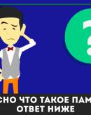 'Советы по работе с ПАММ-счетом в 2020 году
