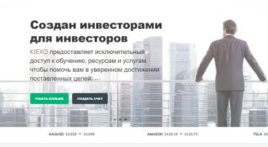 'Kiexo – инвестиции на условиях трейдера, отзывы об онлайн-торговли на kiexo.com