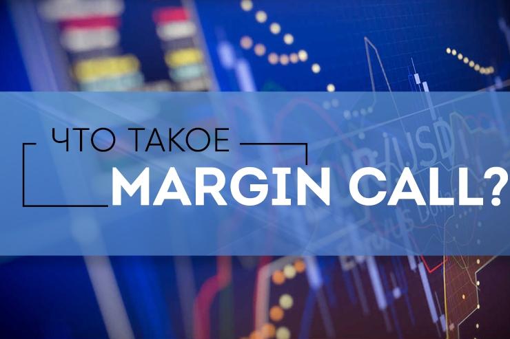 что такое margin call