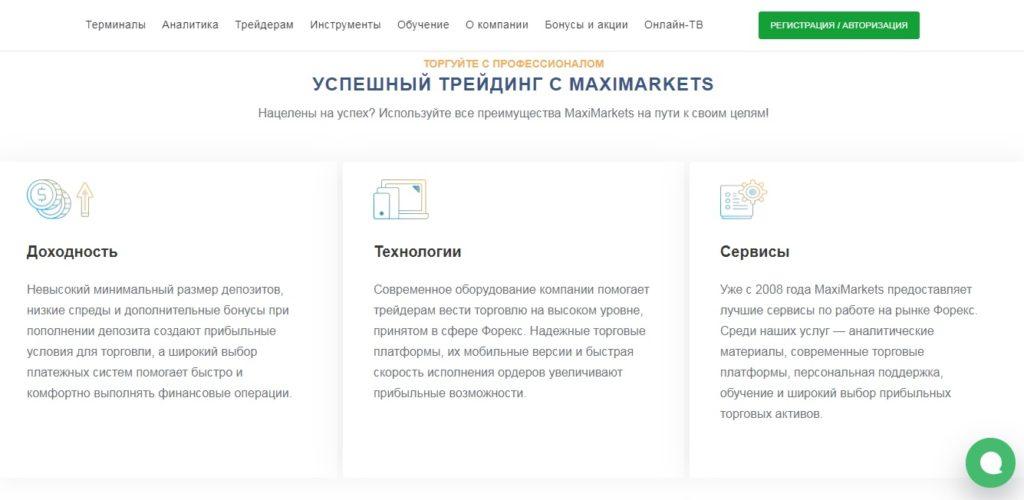 обзор компании maximarkets