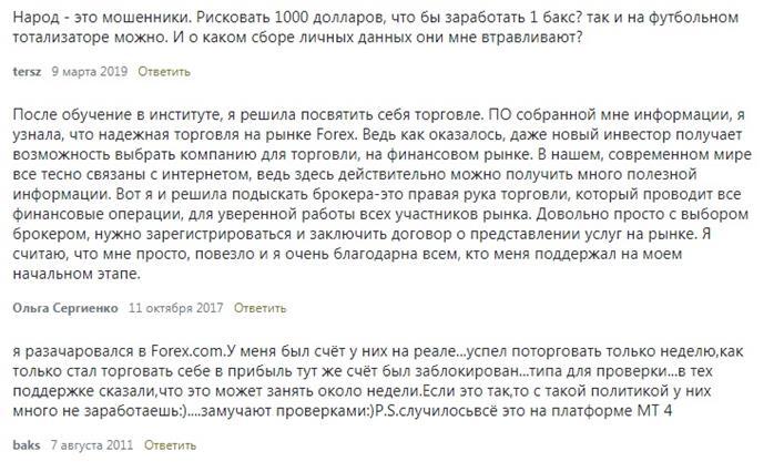 forex.com отзывы