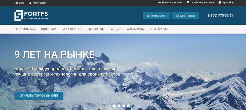 сайт брокера fort financial services