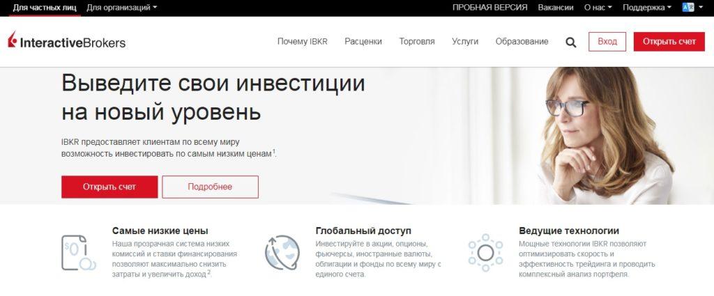 официальный сайт interactive brokers