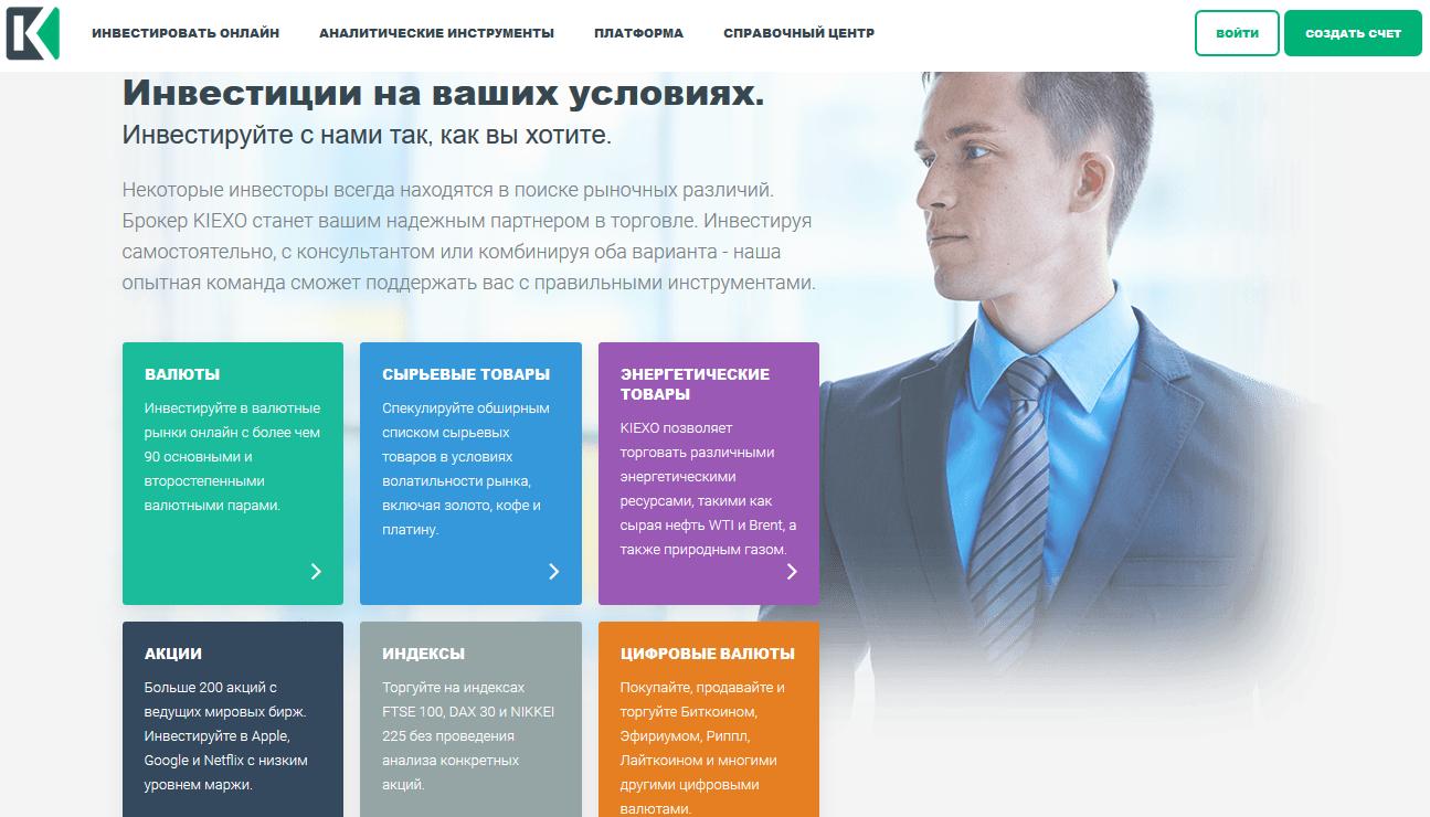 сайт kiexo.com