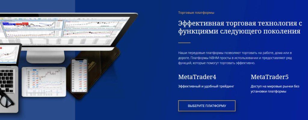 nbh markets платформа