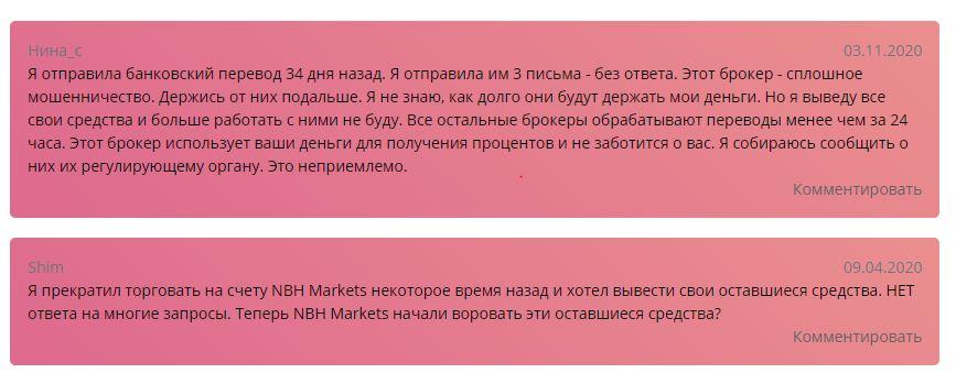 nbh markets отзывы от реальных клиентов