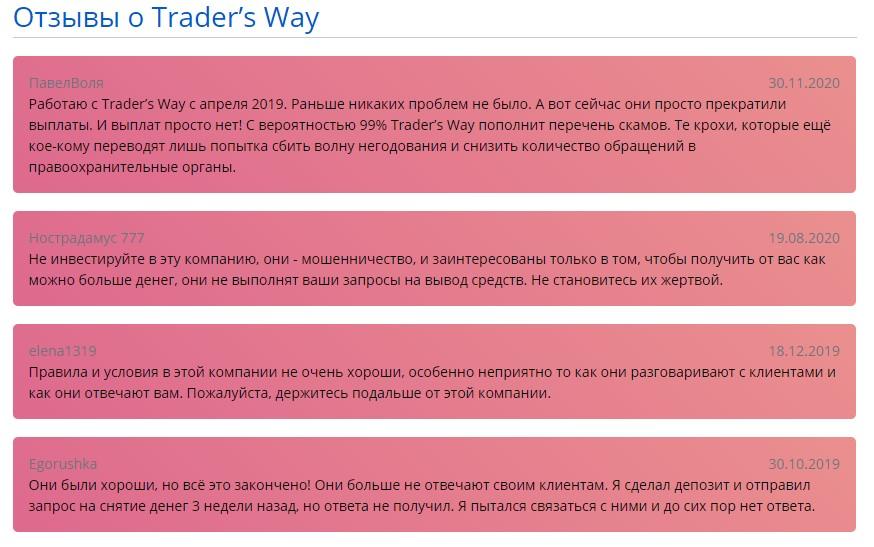 trader's way негативные отзывы