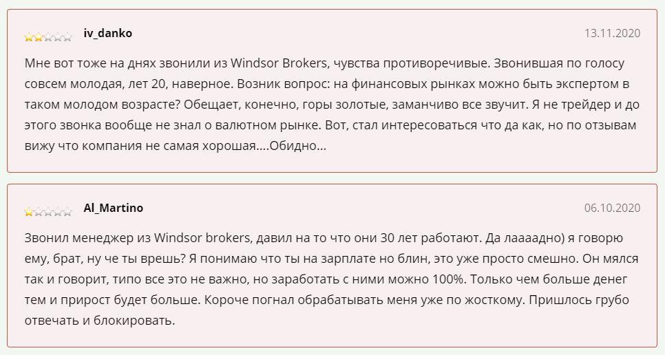 windsor brokers отзывы и мнения клиентов