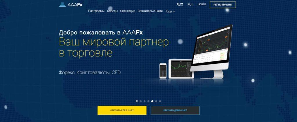 официальный сайт aaafx обзор