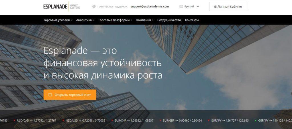 подробный обзор esplanade market solutions